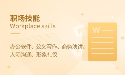 职场技能讲师广告图