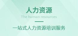 人力资源讲师广告图