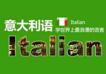 北京意大利语A1-A2培训班