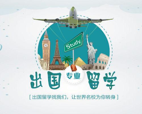 自费日本留学【上海】