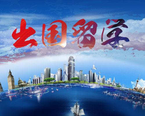 杭州美国本科申请机构